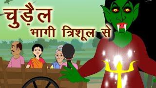 चुड़ैल भागी त्रिशूल से (भाग - 3) Chudail Ki Kahaniya in Hindi | Horror Kahaniya | Story in Hindi