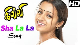 Ghilli | Ghilli Movie Video Songs | Gilli Songs | Trisha Intro | Sha La La Video Song | Vidyasagar