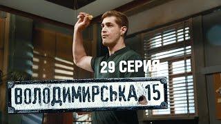 Владимирская, 15 - 29 серия | Сериал о полиции