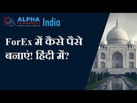How to Trade in ForEx Market? | ForEx में कैसे पैसे बनाएं! हिंदी में?