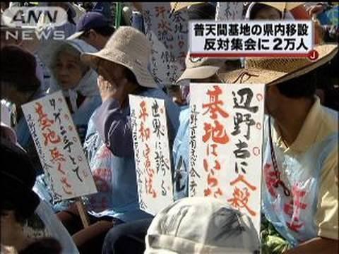 「米軍普天間基地」沖縄県内移設反対集会に2万人(09/11/08)