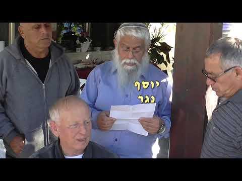 מפגש מחזור אוגוסט 70 אצל יוחאי אלמסי 10 01 19 צילם וערך ניר כהן