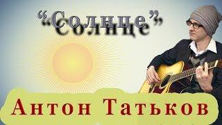 Антон Татьков - Солнце (Пицца guitar life cover)