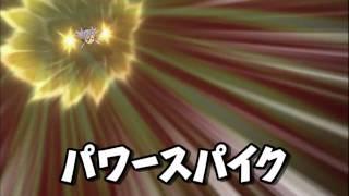 Inazuma Eleven GO - Tecnica -  Power spike  1080p HD