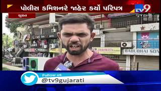 People from Surat react to new traffic rules| TV9GujaratiNews