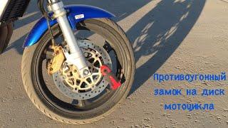 Противоугонный замок на диск мотоцикла