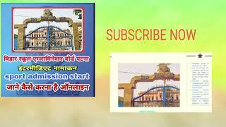 #bsebsportadmissiononline ! Bihar school examination board Patna  sport admission start full process
