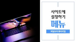 온라인강의 판매 사이트 만들기 8편 - 워드프레스의 메…