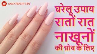 रातों रात नाखून बढ़ाने के घरेलू उपाय    नाखूनों की ग्रोथ के लिए घरेलू उपाय     Nails Care
