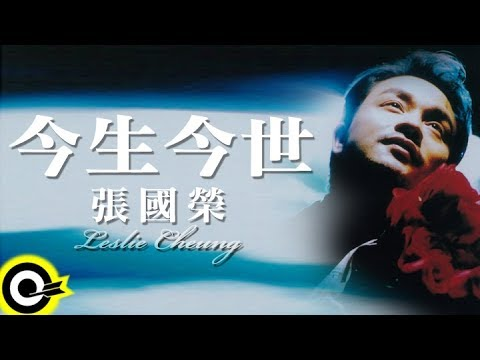 張國榮 Leslie Cheung【今生今世 In my lifetime】Official Music Video