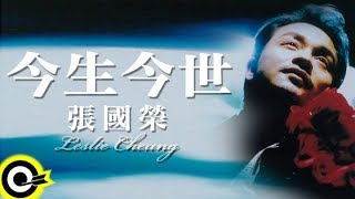張國榮 Leslie Cheung【今生今世 In my lifetime】Official Music Video thumbnail