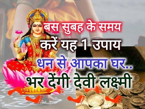 कल सुबह के समय करें ये एक उपाय, धन से आपका घर भर देंगी देवी लक्ष्मी