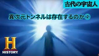 ②異次元トンネルは存在するのか?「スターゲート」古代の宇宙人 2/2