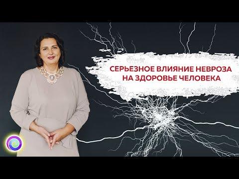 СЕРЬЕЗНОЕ ВЛИЯНИЕ НЕВРОЗА НА ЗДОРОВЬЕ ЧЕЛОВЕКА — Вита Казакова