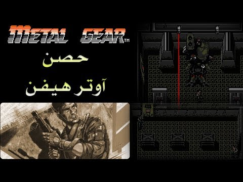 Metal Gear 1 - Outer Heaven - Arabic Movie
