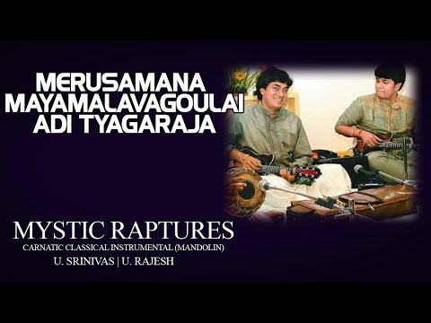 Merusamana Mayamalavagoulai Adi Tyagaraja - U. Srinivas | U. Rajesh (Album: Mystic Raptures)