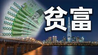 对比韩国的工资和物价,看看韩国人到底富裕不富裕 thumbnail