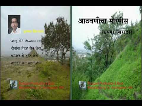 आठवणीचा मोरपीस कविता संग्रह Marathi Audio Book  Aathawanicha Morpis  Genre-Poetry