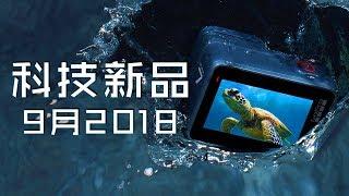 10個科技新品 - 9月2018