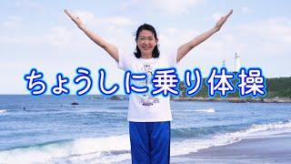 【ちょうしに乗り体操/大女優 紺野美沙子さん】みんなで踊って動画をアップしてね! Choshi ni nori Taiso