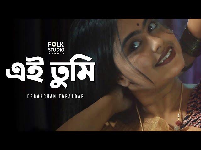 Ei Tumi | Valentines Day Special Love Song 2021 | Debarchan Tarafdar | Official Music Video