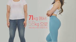 다이어트 71kg에서 58kg으로 감량 체형교정과 거북…