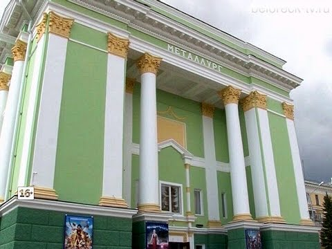 "Год кино и модернизация кинотеатра ""Металлург"""