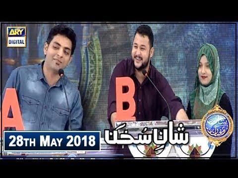 Shan E Iftar – Segment – Shan E Sukhan - 28th May 2018