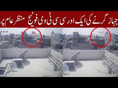 CCTV footage of PIA Plane crash in Karachi | 22 May 2020 | Aaj News | AJT