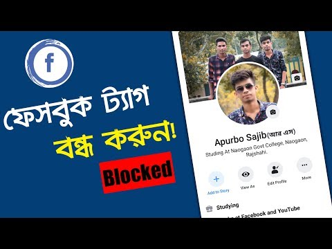 How To Stop Your Facebook Timeline Tagging Bangla | Facebook Tips | Sajib Creation