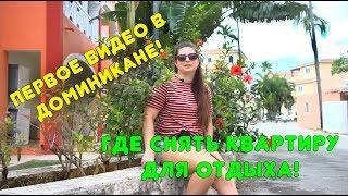 Доминикана - Апартаменты в 5 минутах от океана