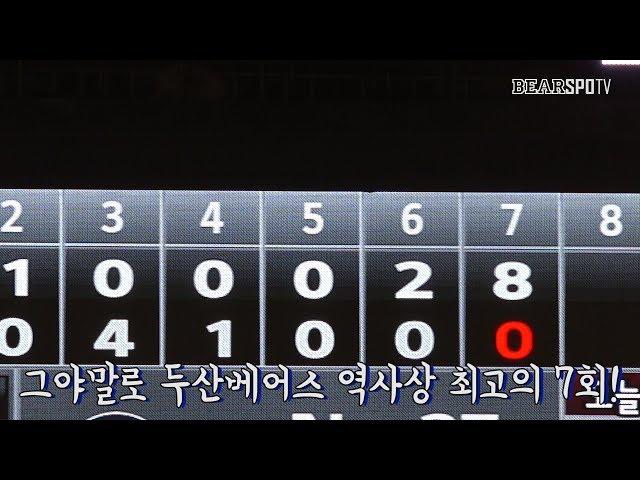 [2018 잠실직캠] 베어스 역사상 최고의 7회 직캠! (07.21)