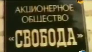 Дальний Восток Банды 90 х Криминальная Россия  Криминал, Бандиты