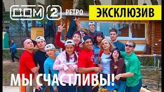 РЕТРО ДОМ2 - ПЕРВЫЕ СЕРИИ - Мы счастливы! 03 06 2004