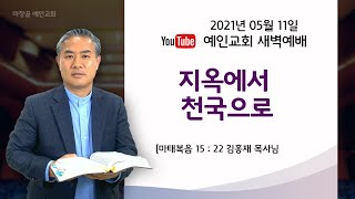 [예인교회 김홍재 목사…