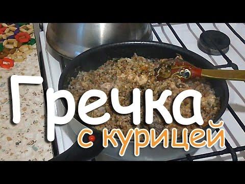 ГРЕЧКА с КУРИЦЕЙ Простой и вкусный рецепт