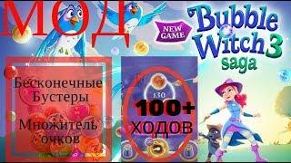 Bubble Witch 3 Saga Взлом | Множитель очков | Бесконечные Бустеры | Обновление замка | Последняя