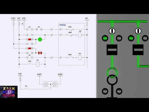 Цепи управления выключателями, аварийная сигнализация