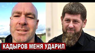 Кадыров меня УДАРИЛ - БОКСЕР Лукас Браун: если бы я ответил Рамзану меня бы пристрелили.