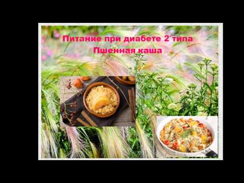 Ютуб диета при диабете 2 типа