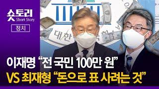 """[숏토리:정치] 이재명 """"전 국민 100만 원…"""