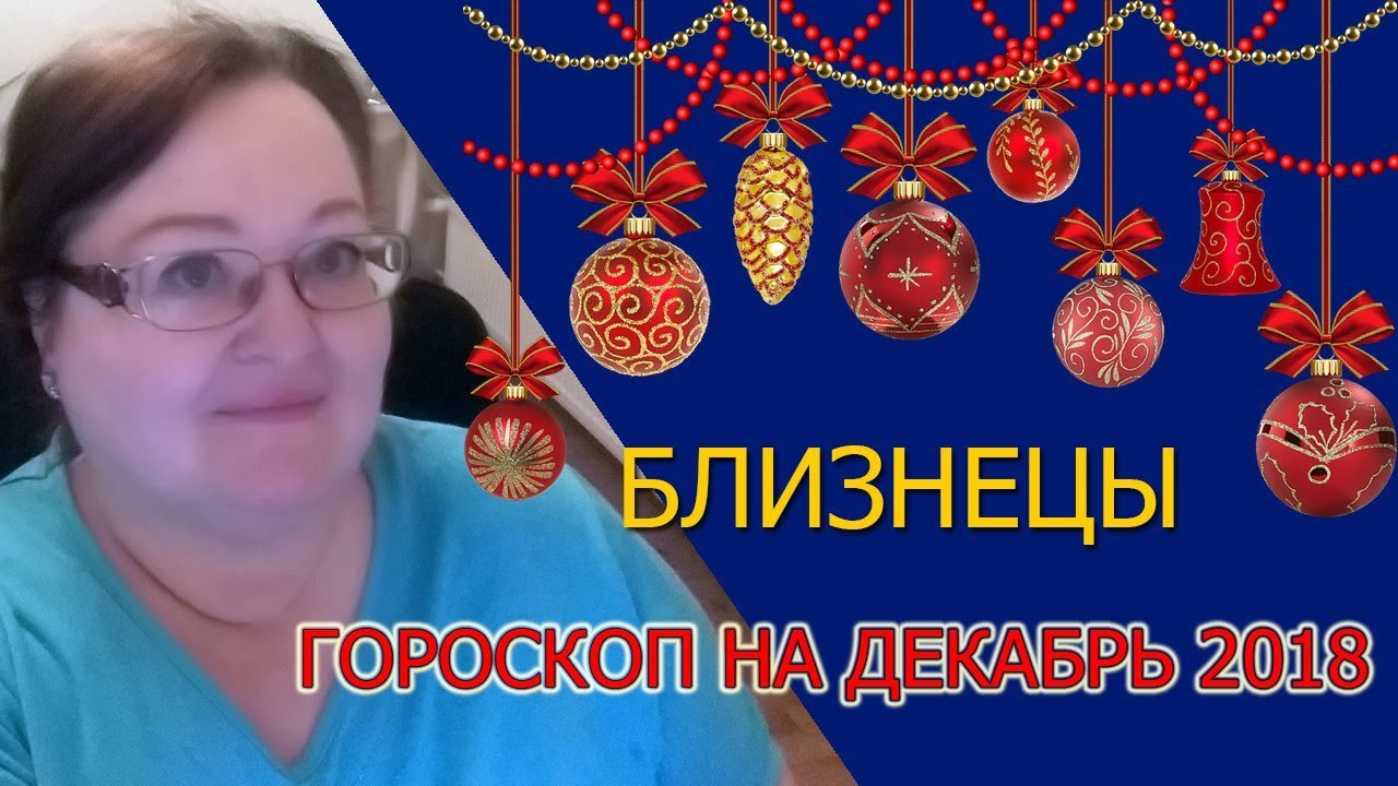 Близнецы — гороскоп на декабрь 2018 года от астролога Аннели Саволайнен