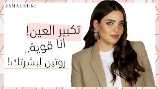 تكبير العين بالمكياج  قوة التفكير الإيجابي  روتين صباحي لبشرتك  يومياتك مع جمالك - رمضان 2020