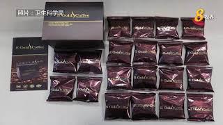 称有减肥功效的S Gold咖啡 被发现含违禁成分