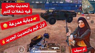اول كيم تحديث الجديد & دبابة & بانزين بنفجر شي رهيب شوفو التحديث خرافي ... ام سيف
