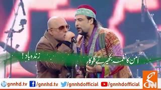 Pakistani Musicians, Artists Zindabad | Pakistan Zindabad!