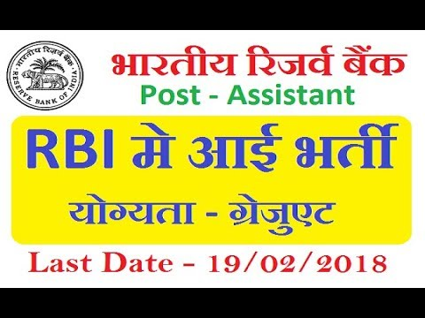 reserve bank of india (rbi) assistant recruitment 2014