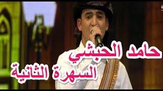 المنشد اليمني حامد الحبشي   منشد الشارقة 10   السهرة الثانية