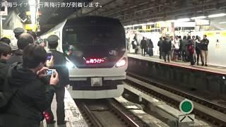 【今日をもって廃止および定期運用終了など】中央線特急E257系・E353系 廃止となる特急・ライナーなど 新宿にて