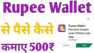 Rupee Wallet App Se Paise Kais…